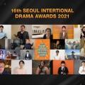 2021年第16屆首爾國際電視節圓滿落幕