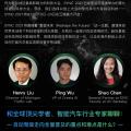 硅谷頂尖人工智能專家,在線探討行業技術熱點