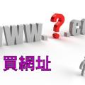 【教學】最便宜HK$9 購買自己的網址  ...