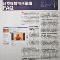 社交媒體市務策略FAQ (e-zone 11/8/2010)
