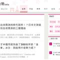 日本知名入口網站 excite 進軍台灣,率先搶攻日本旅遊資訊內容市場